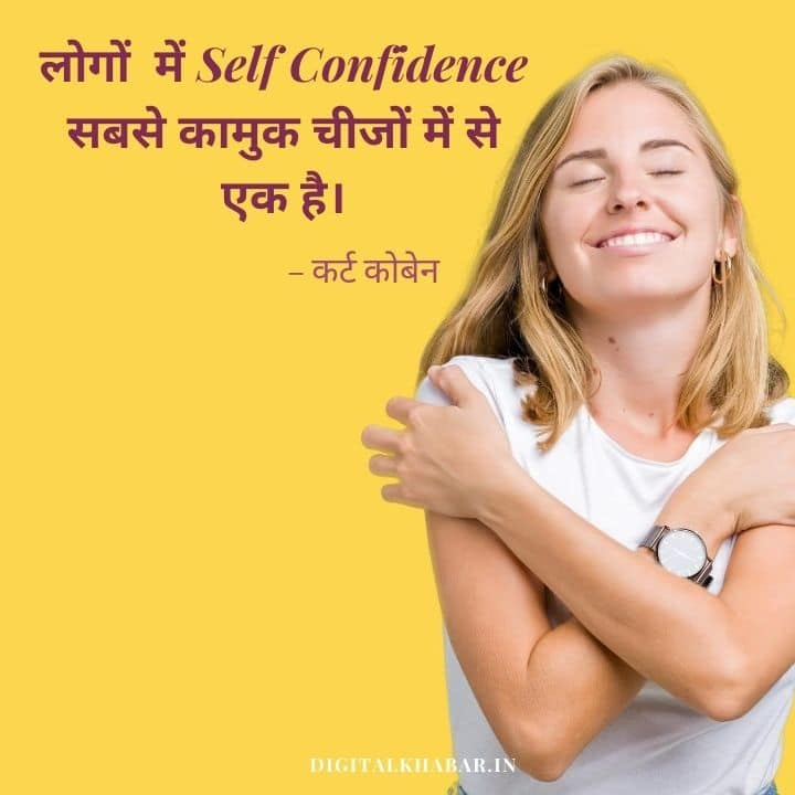 Motivational Self Confidence Quotes in Hindi