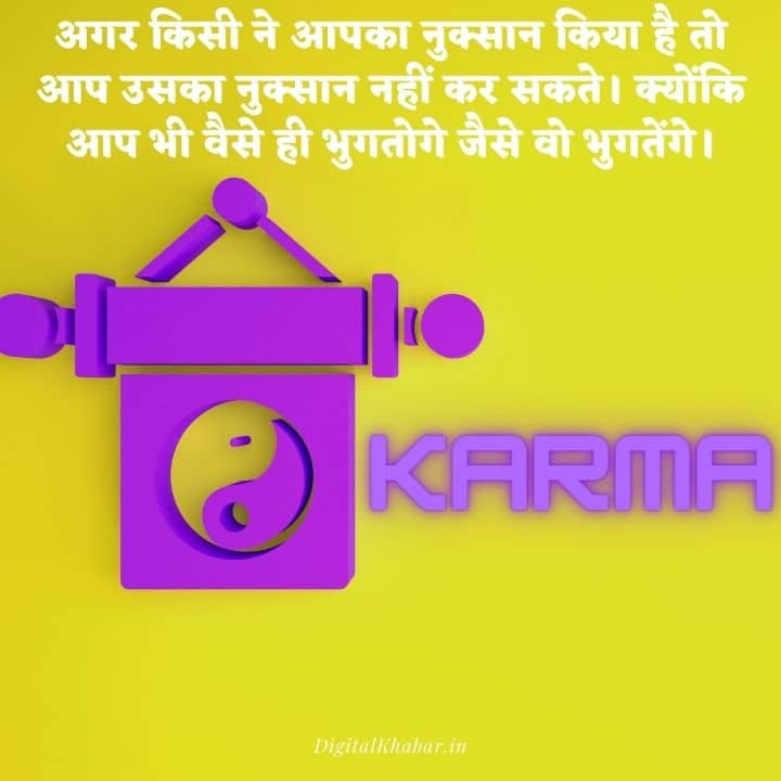 Quotes on Karma in Hindi