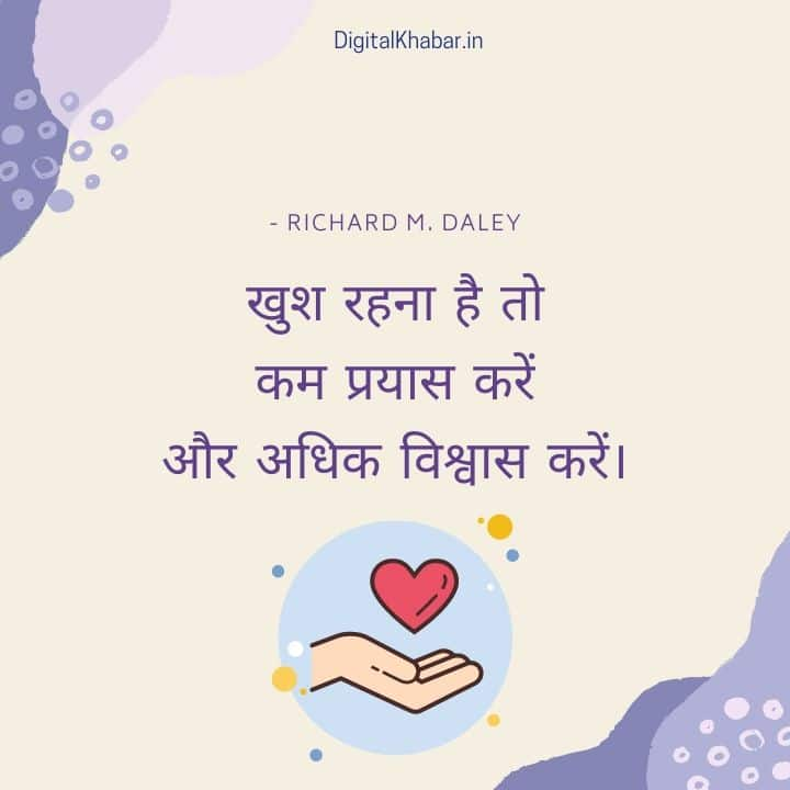 Quotes on Trust in a Relationship In Hindi