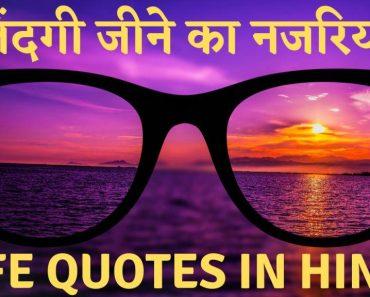 Life Quotes in Hindi, लाइफ कोट्स हिंदी में