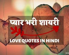 Love-Shayari-quotes-in Hindi