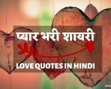 Love-Shayari-quotes-in Hindi