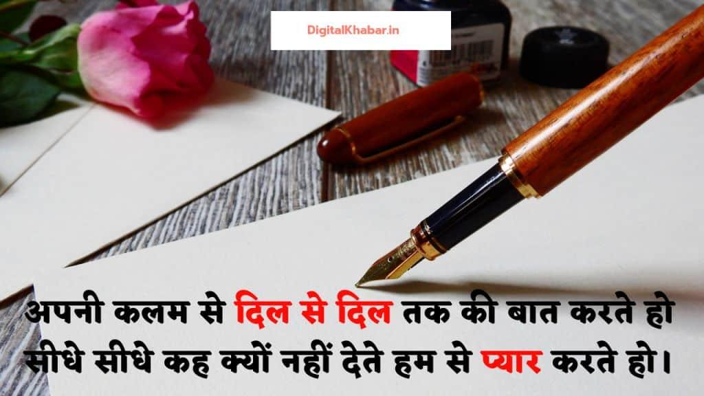 Love-Shayari-in-Hindi-अपनी कलम से दिल-digitalkhabar