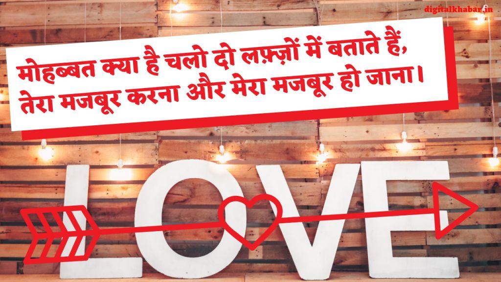 Love-Shayari-Image-in-hindi