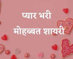 Mohabbat Shayari Hindi Font