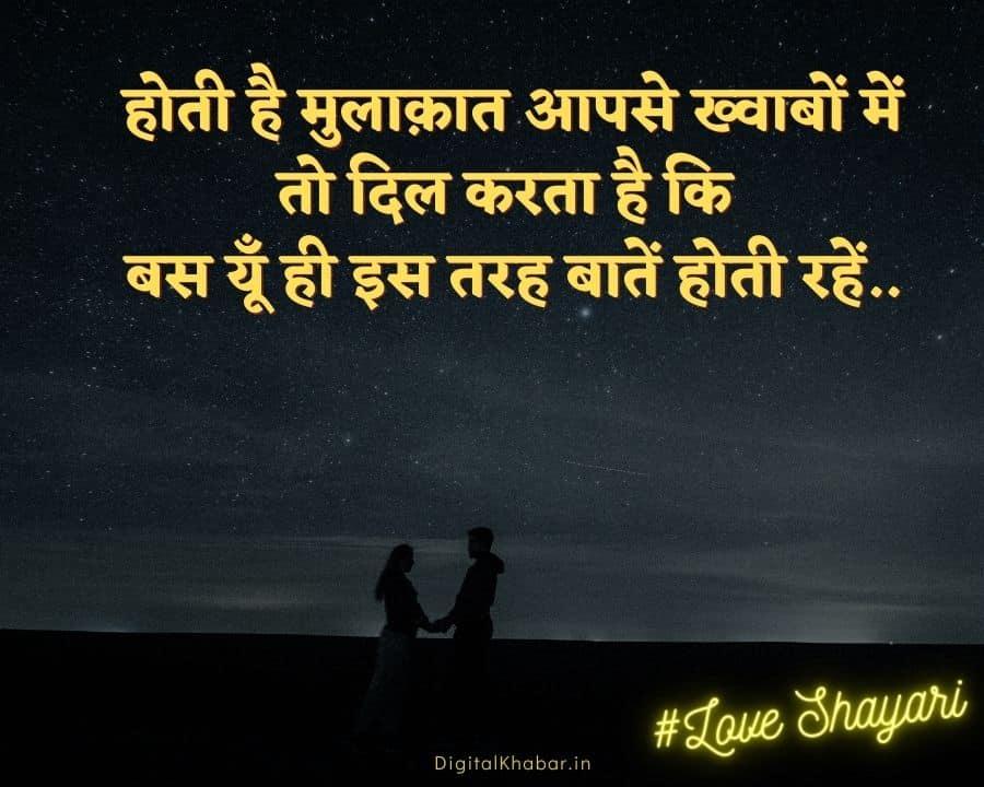 Sad love shayari for GF in Hindi