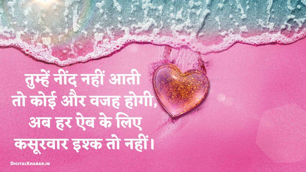 shayari for lover