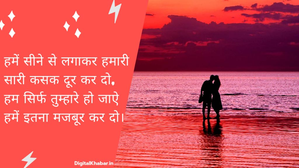 Hindi-Love-Quotes-2020
