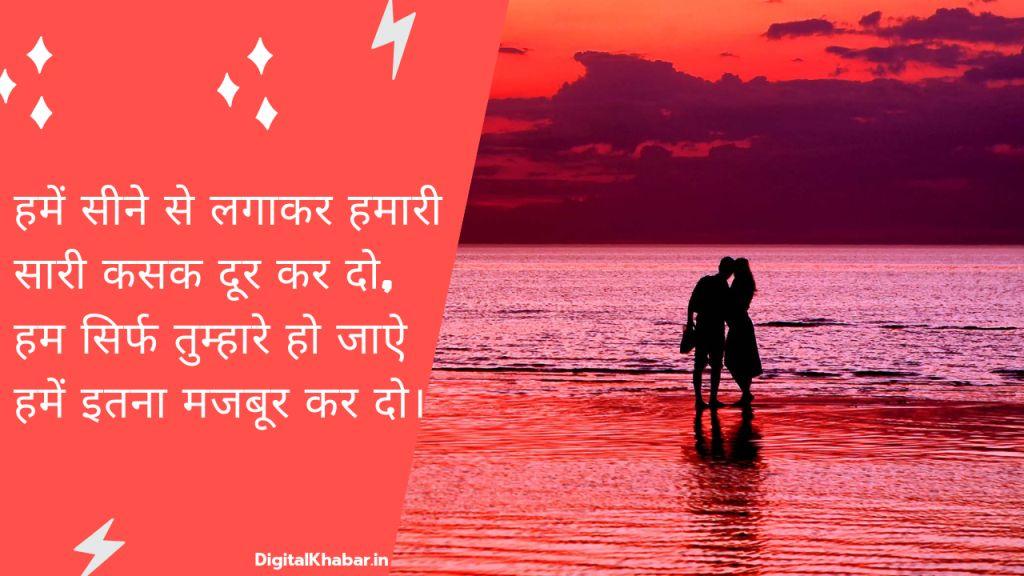 Hindi-Love-Quotes-2020