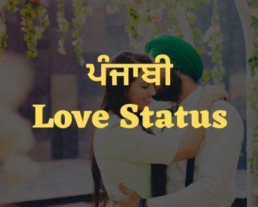Images for love Status in Punjabi