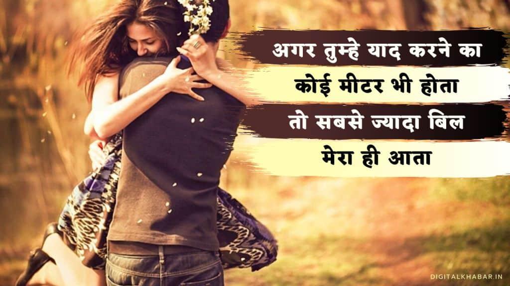 Love-Shayari-in-Hindi-1