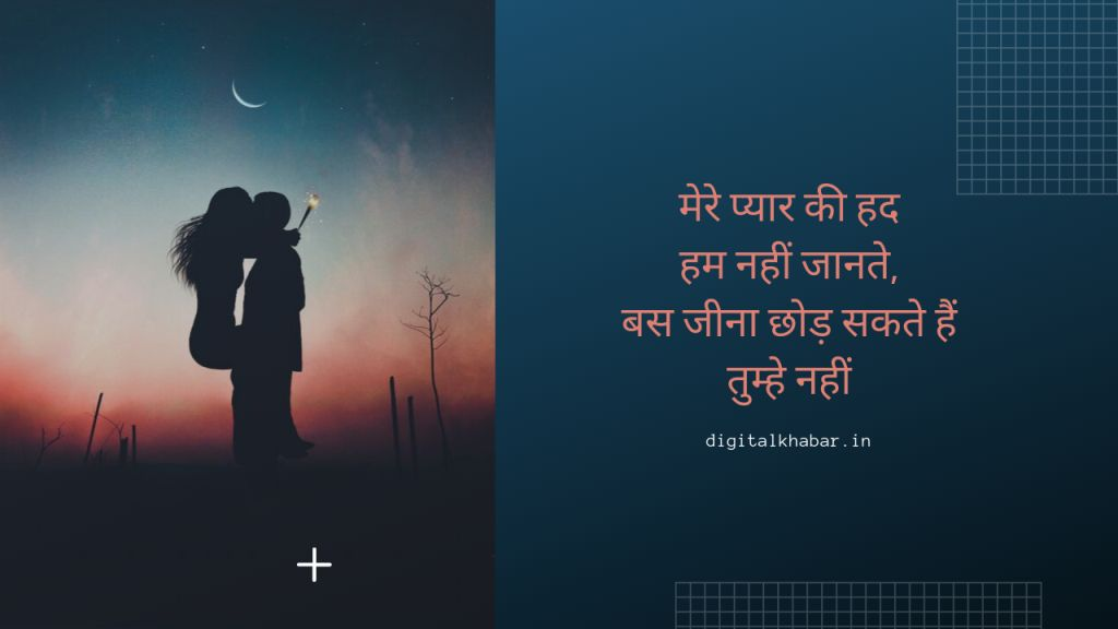 Love-Shayari-in-Hindi-10