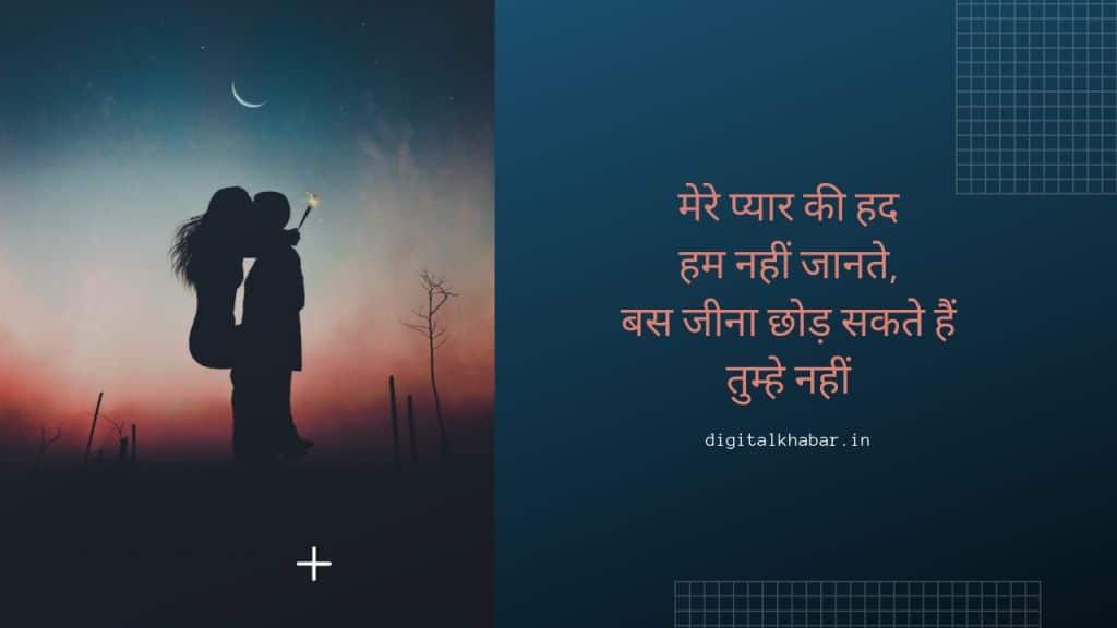Love-Shayari-in-Hindi-10