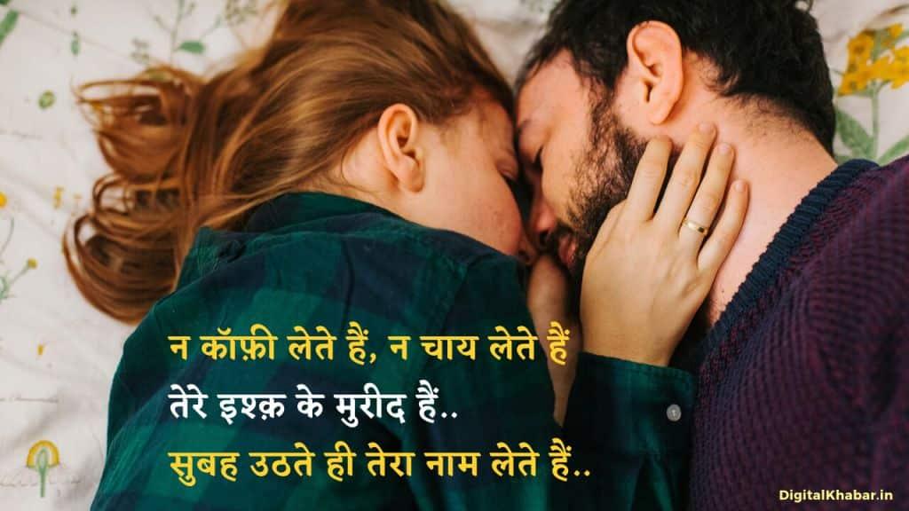 Love-Shayari-in-Hindi-11