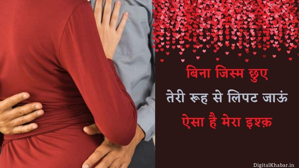 Love-Shayari-in-Hindi-13