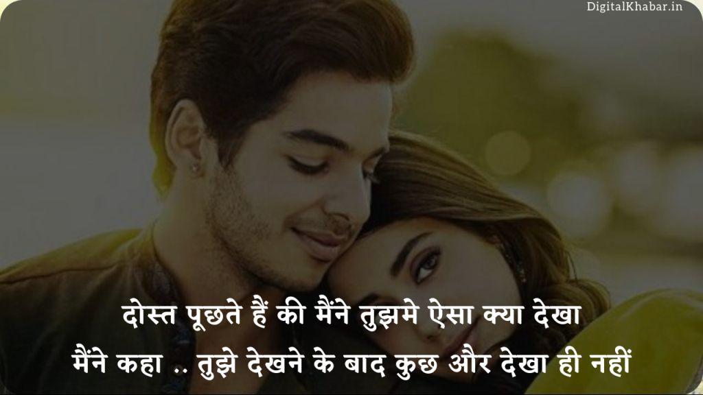Love-Shayari-in-Hindi-14