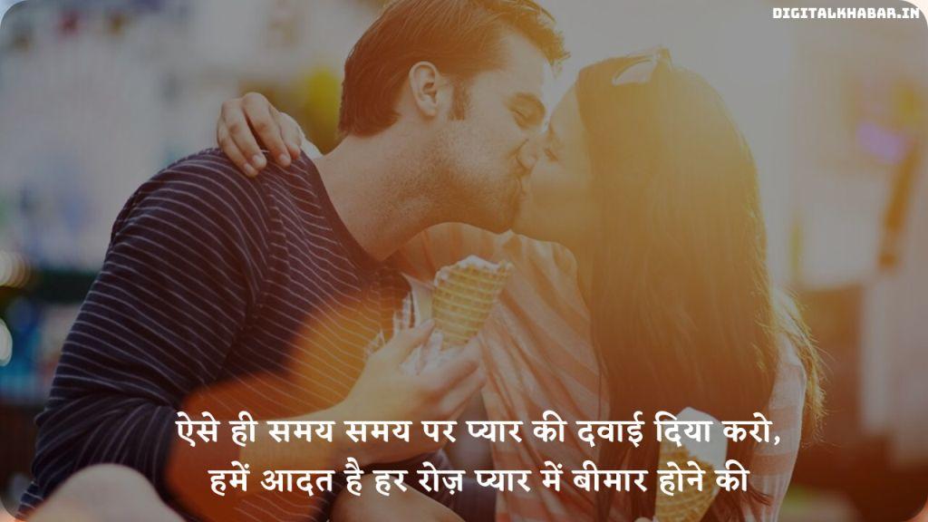 Love-Shayari-in-Hindi-15
