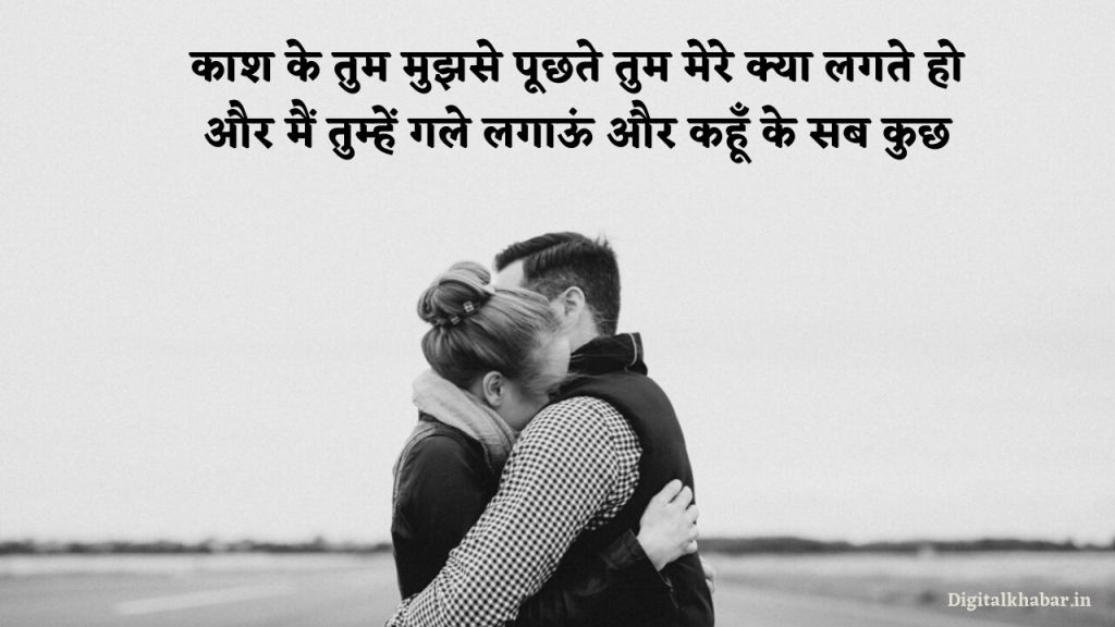 Love-Shayari-in-Hindi-19