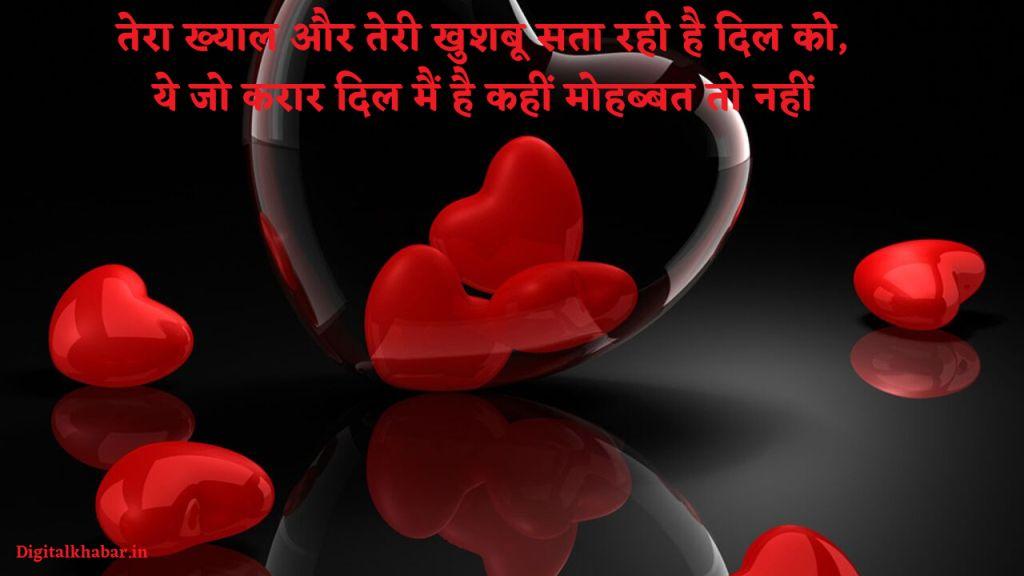 Love-Shayari-in-Hindi-20