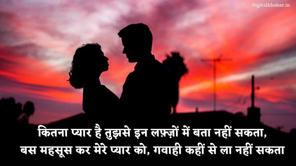 Love-Shayari-in-Hindi-21