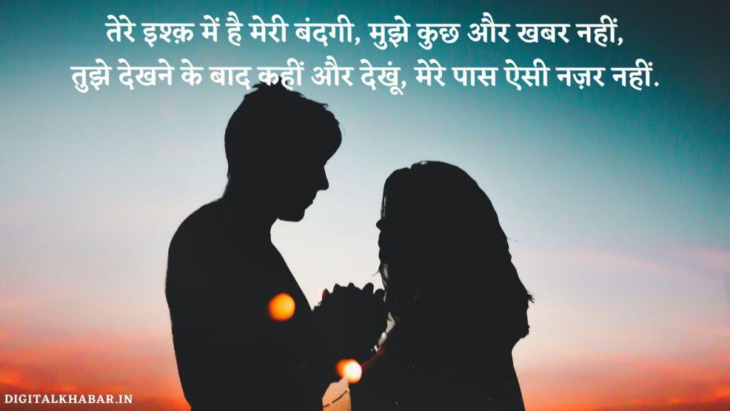 Love-Shayari-in-Hindi-22