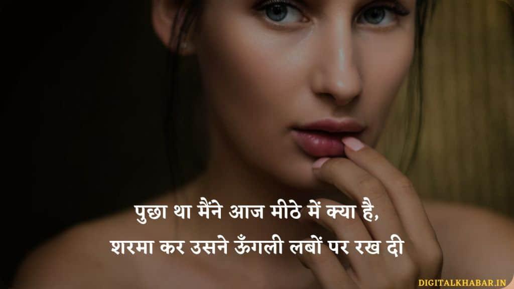 Love-Shayari-in-Hindi-23