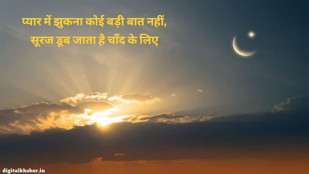 Love-Shayari-in-Hindi-25