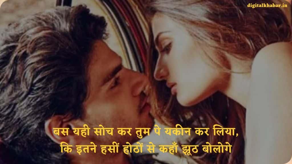 Love-Shayari-in-Hindi-29