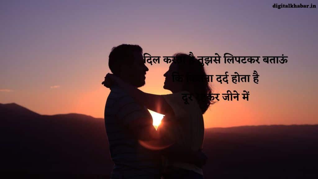 Love-Shayari-in-Hindi-30