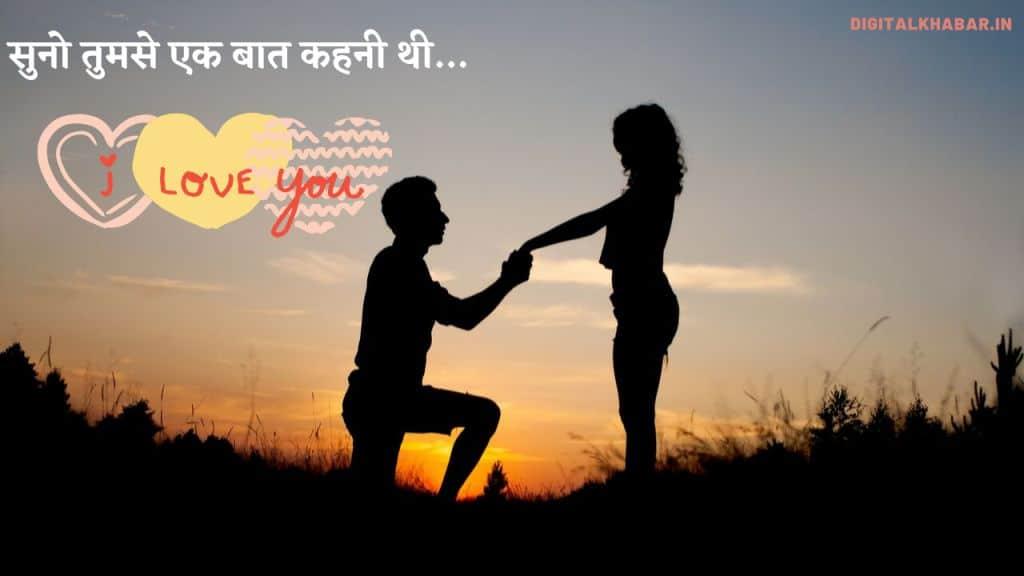 Love-Shayari-in-Hindi-35