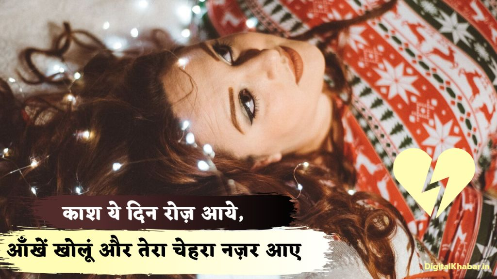 Love-Shayari-in-Hindi-5