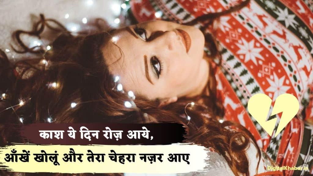 Love-Shayari-in-Hindi-kuch-gulzar-digitalkhabar