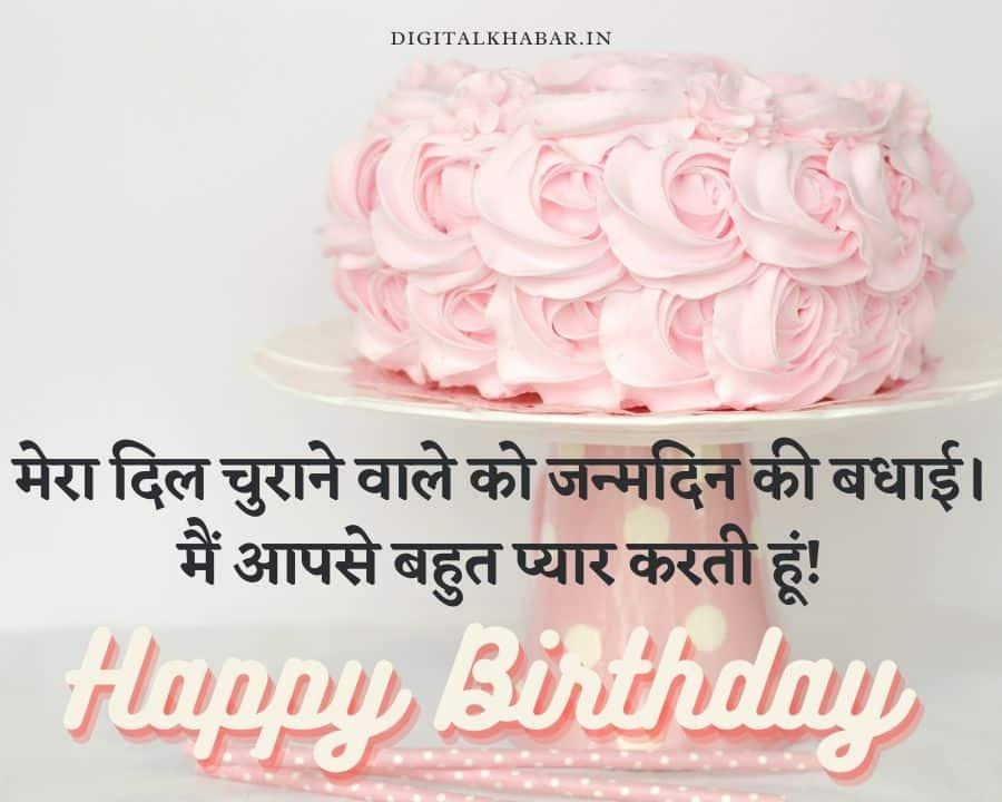 Romantic Birthday Wishes for Boyfriend in Hindi