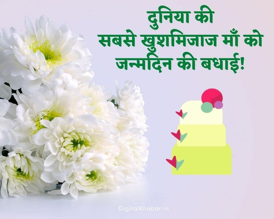 Special Birthday Wishes in Hindi for Mom