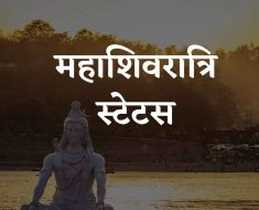 Mahashivratri Status in Hindi
