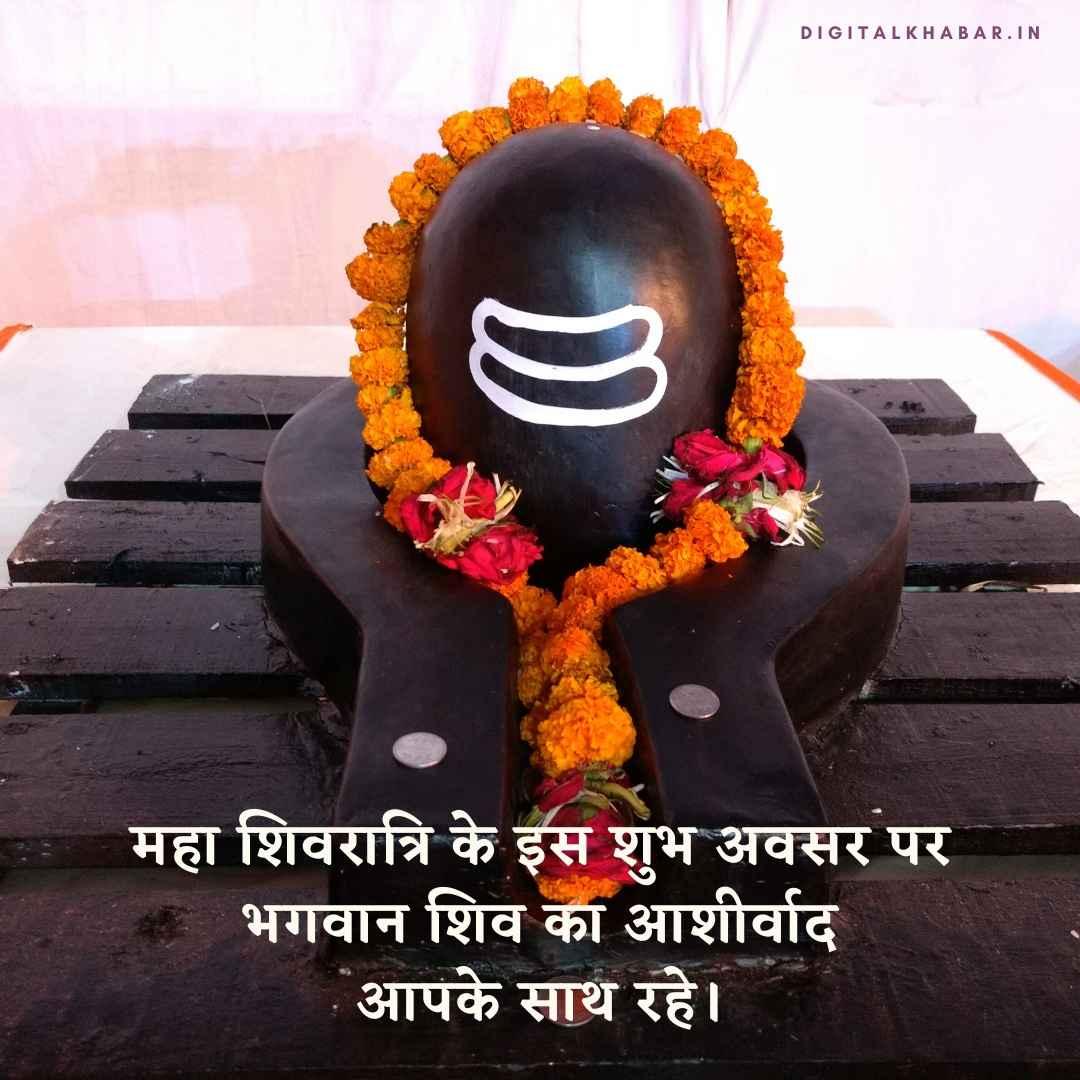 Mahashivratri Status hindi