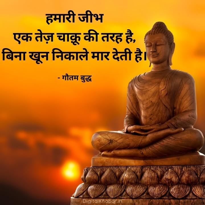 Mahatma Budh ke Updesh