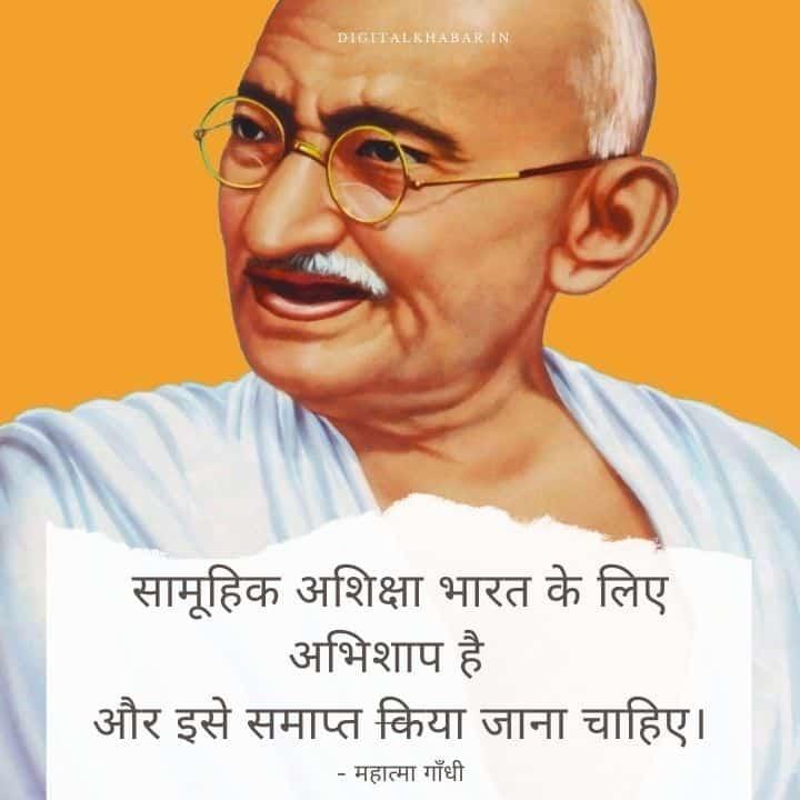 Mahatma Gandhi ji vachan