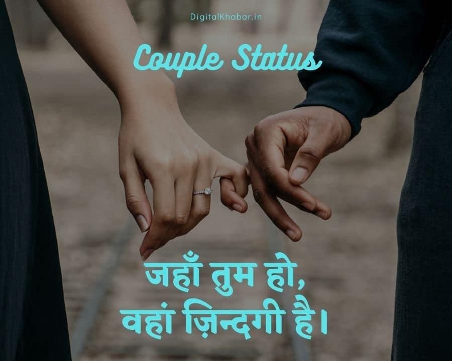 Romantic Couple Status in Hindi