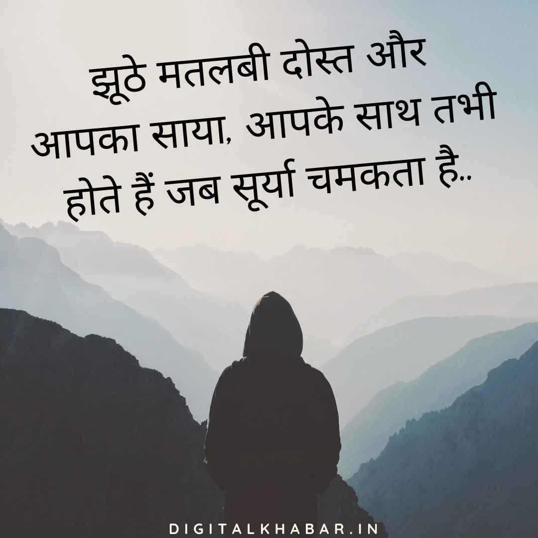 Selfish Friends Status in Hindi