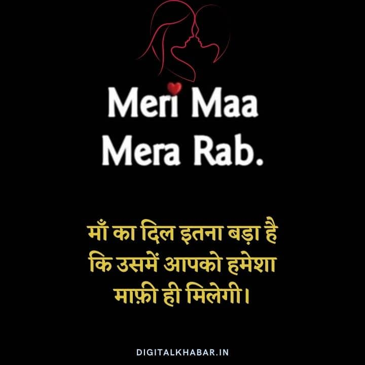 Mother Love Quotes in Hindi