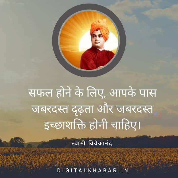 Quotations by Swami Vivekananda in Hindi
