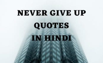 Never Give Up Inspirational Quotes in Hindi