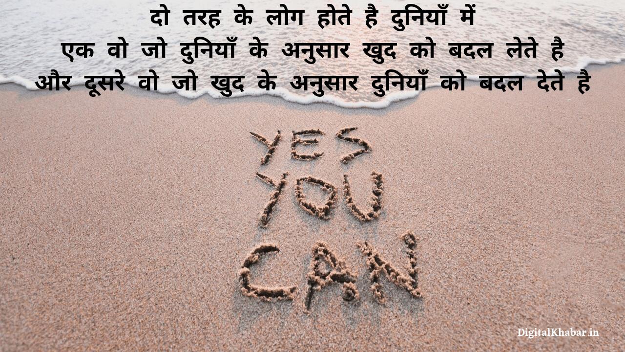 √Motivational Shayari in Hindi