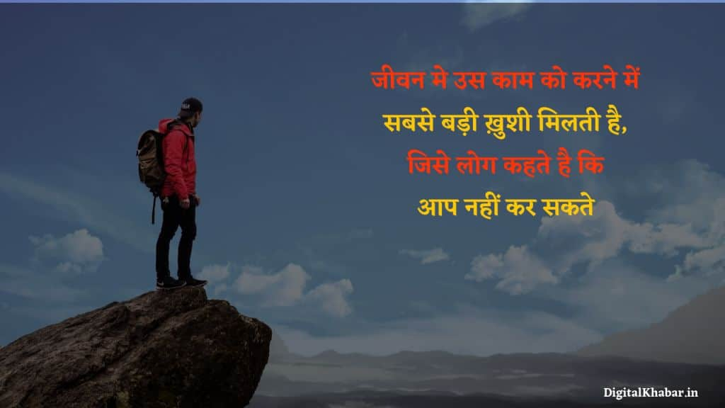 Motivational_Quotes_in_Hindi_Image_D_10_19