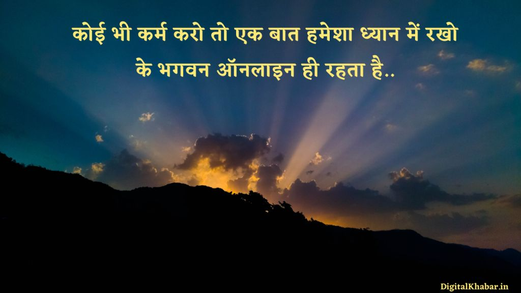 motivational-quotes-in-hindi-with-pictures