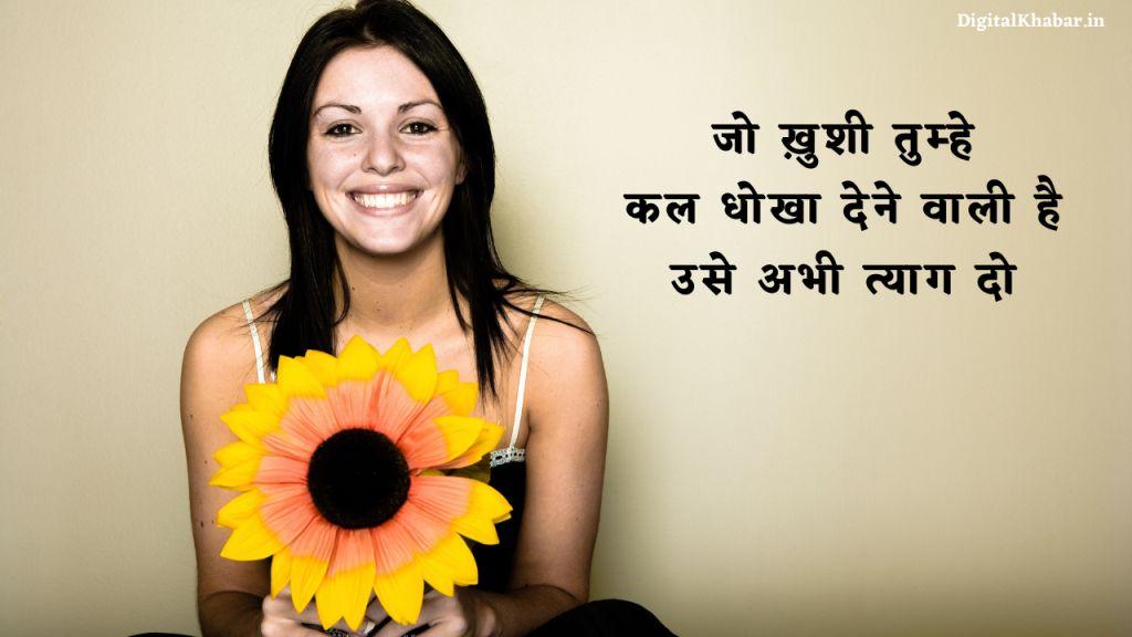 motivation in hindi