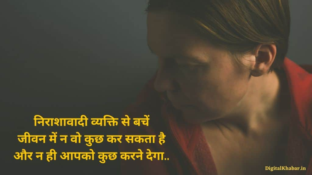 Motivational_Quotes_in_hindi_D_31
