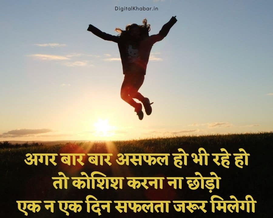 Never Give Up Positive Quotes in Hindi