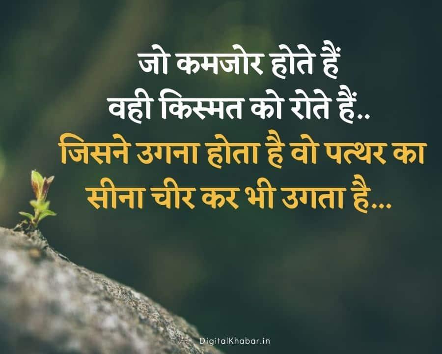 कभी हार ना मानने वाले कोट्स हिंदी में